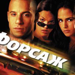 Все машины из фильма ФОРСАЖ (2001)