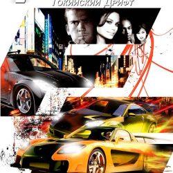 Машины из фильма Форсаж 3
